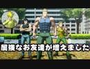 【ワンパンマン】筋肉自慢のお友達が弱すぎる!?趣味でヒーロー始めました!!【Part4】