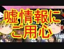 ゆっくり雑談 179回目(2020/3/4)