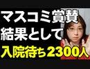 報道絶賛の韓国PCR検査 ところが、結果「医療崩壊まっしぐら」何が起こったか日本では報道されない
