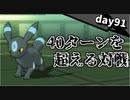 【ポケモンUSUM】人事を尽くすアグノム厨-day91-【難しい対戦を拾う一手一択の重要性】