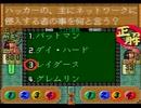 【ゆうゆのクイズでGO!GO!実況プレイ】 クラベッコ・ズノード Part04【涼夏亭れげ部】