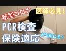 【新型コロナ】PCR検査が保険適応に!どう変わる!?