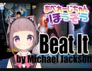 Beat It( by Michael Jackson) _VIRTUALCAST DANCE!!!