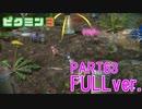 【FULLver.】原生生物をたおせ!ピクミン3実況part63