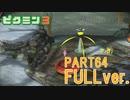 【FULLver.】原生生物をたおせ!ピクミン3実況part64
