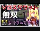 【オリキャラ実況】中二病なCODモバイル(バトロワ by星ノ宮学園【単発】