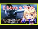 【I Have a This】バイオハザードリベレーションズ2 #11【Vtuber星見悠】