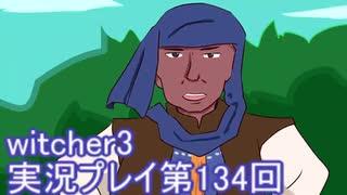 探し人を求めてwitcher3実況プレイ第134回