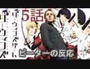 【海外の反応 アニメ】 ダーウィンズゲーム 5話 Darwins Game ep 5 アニメリアクション