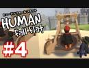 【夫婦実況】城に向かってむいさん発射!ヒューマンフォールフラット(Human Fall Flat)#4-1