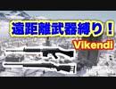 【PUBG LITE】ヴィケンディ 広大なマップで遠距離武器縛りでドン勝取ってみた!【ゆっくり実況】#6