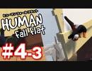 【夫婦実況】風車が僕らを連れていく!ヒューマンフォールフラット(Human Fall Flat)#4-3