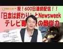 #604「日本は終わり」とのNewsweekを検証。テレビで大活躍する専門家の数学力。祝!600日連続配信 みやわきチャンネル(仮)#745Restart604