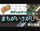 まちがいさがし/菅田将暉【ピアノ楽譜】耳コピで弾いてみた!元ギャルサー総代表の本気ピアノ