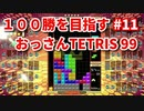 100勝を目指す おっさんTETRIS 99 パート11 [VIP]