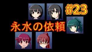 sakiquest3 #23:咲RPGを「咲-saki-」好きが全国編の話をしながらゆっくり実況(初見プレイ)