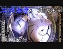 【ニコカラ】rusty moonlight【off vocal】