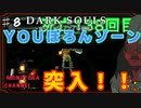 【DARK SOULS】酔いどれ呪術師が行くPART8【モノアイ攻略】