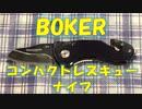 【BOKER MAGNUMシリーズ】ボーカー マグナム フォールディングナイフ マルチツール キャンプ  アウトドア 水没 車外 脱出 おすすめ