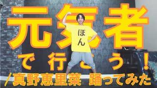 【ぽんでゅ】元気者で行こう!/真野恵里菜踊ってみた【ハロプロ】