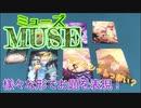 フクハナのボードゲーム紹介 No.432『ミューズ』