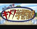 【鬼滅の刃】キメツ学園物語 BGM