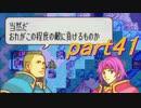 【ゆっくり】FE封印縛りプレイ幸運の剣 part41【実況】