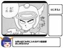 DQ1(GBC版)RTA(ドラゴンぱふぱふチャ-ト) 1時間58分00秒 part 4/4