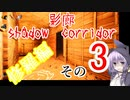 steam版影廊(Shadow Corridor)をゆかりさんが実況プレイ!修羅編 その3