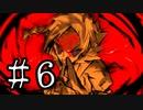 【復讐の契約】被虐のノエルSeason11 実況プレイ Part6