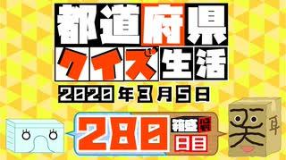 【箱盛】都道府県クイズ生活(280日目)2020年3月5日