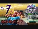 ジョジョの奇妙な冒険 ラストサバイバー part6_グイード・ミスタ【ジョジョLS】【Jojo's Bizarre Adventure Last Survivor】