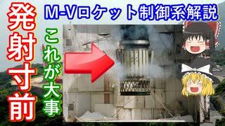 【ゆっくり解説】日本の宇宙開発の歴史 その23 M-Vロケット制御系レビュアーズ