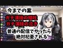 メンバー限定配信の内容を相談する鈴木勝