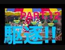 【CUPHEAD】鬼畜すぎるサーカス!『お祭り騒ぎ大騒ぎ』を攻略した。(終) PART.12