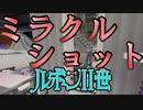 【Minecraft】大怪盗アルセーヌ・ルポンⅡ世 【怪盗猫塗れ編第3話】