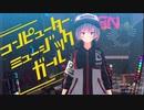 コンピューターミュージックガール(rurimaru Remix)を歌ってみた。【飛翠-hisui-】