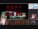 【RTA】時給制でも爆速勤務するVtuber【夜勤事件 ver1.02】Any% 17:08.18