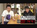 ULTRAMANを皆で見よう! よゐこチャンネル 増刊号 #37