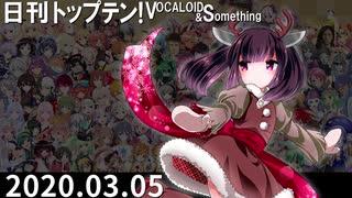 日刊トップテン!VOCALOID&something【日刊ぼかさん2020.03.05】