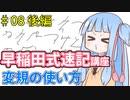 琴葉姉妹の早稲田式速記講座#08「変規の使い方」後編