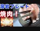 3月5日 本日の食事 焼肉!March 5 Today's Meal Japanese Yakiniku!