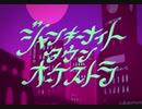 【歌ってみた】ジャンキーナイトタウンオーケストラ / すりぃ by りらら