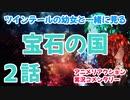 【アニメ実況】 宝石の国 第02話をツインテールの幼女と一緒に見る動画