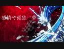 【MAD】極彩色の夜へ【鬼滅の刃】