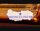 [オフボPRC] 涙 / GENERATIONS from EXILE TRIBE (offvocal 歌詞:あり VER:PR / ガイドメロディーなし)
