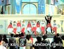【TDL】キッズ・オブ・ザ・キングダム 初期バージョン再現音源 【1983年】