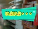 【昭和レトロ自販機】全国制覇の旅 鹿児島ラスト告知【訪問制圧枠】