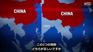 歴史も地理も偽造する中国