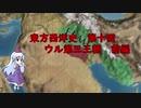 東方西洋史 第十回 ウル第三王朝 前編